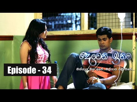 Deweni Inima | Episode 34 23rd March 2017