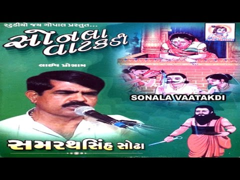 Sonala Vatakdi - Lok Geet - Gujarati Songs video