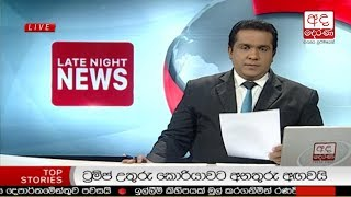 Ada Derana Late Night News Bulletin 10.00 pm - 2017.08.12