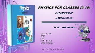 Physics Class 9 & 10 Chap 2 Part 2 Bangla
