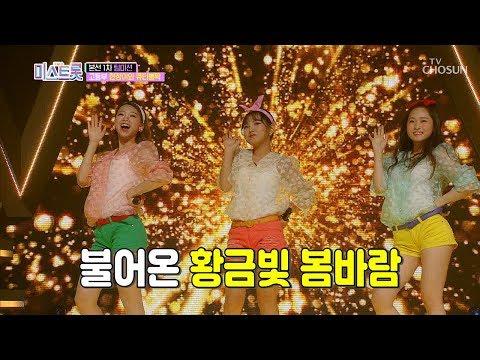 """장윤정 """"좋아~가즈아!!"""" 부끄부끄♬ 은빈이가 춤을? [내일은 미스트롯] 4회 20190321"""