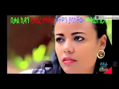 #Mekdes Tsegaye Filmography