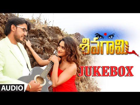 Shivagami || Jukebox ll Manish Chandra, Jai Jagadish, Priyanka, Suhasini || Telugu Songs 2016