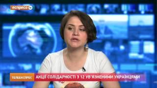 Побороти кремлівське кривосуддя - (видео)