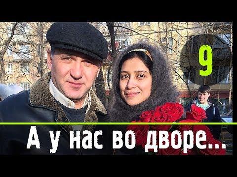 А у нас во дворе 9 серия | Русские мелодрамы, детектив #анонс Наше кино