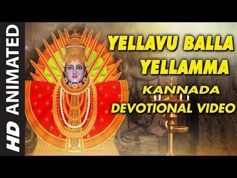 Yellavu Balla Yellamma | Devi Devotional Song | Kannada Devotional Animated Video