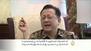 تعديلات دستورية قادت لترسيخ الحريات بإندونيسيا