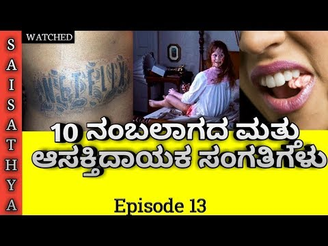 10 Amazing and Unknown Facts || Interesting Facts in Kannada || Episode 13 || by Sai Sathya