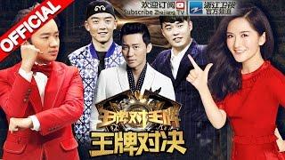 "[ENG SUB] The Negotiator EP5 Full 20160226  ""Wong Cho Lam's friends PK  Xie Na's friends"""