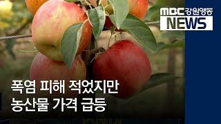 R)폭염 피해 적었지만 농산물 가격 급등