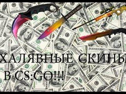 ХАЛЯВА № 1!!!! CS:GOBattle.com