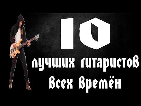 Vzglyad: 10 ЛУЧШИХ ГИТАРИСТОВ ВСЕХ ВРЕМЁН!