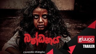 Bandhanaya Movie Trailer  | බන්ධනය සිංහල චිත්රපට Trailer