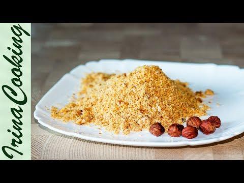 Ореховое ПРАЛИНЕ - простой рецепт   Nut Praline Recipe