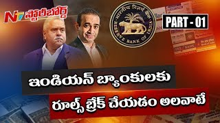 Bank Rules Only For Common People Not For VIP || Story Board || Part 01