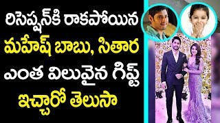 Mahesh Babu Presents Costly Gift To Samantha | Samantha  Chaithu Reception | Top Telugu Media