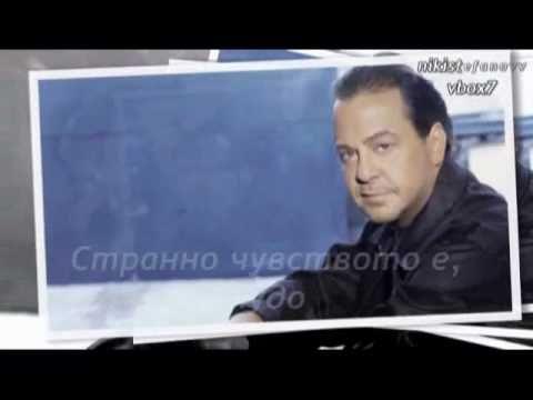 Giannis Parios-Erota Mou - bulgarian translation