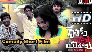 Mirchi - Devudu Chesina Yedavalu | Comedy Short Film | By Guntur Mirchi Guys