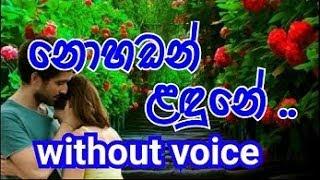 Nohandan Landune Karaoke (without voice) නොහඩන් ළඳුනේ ..