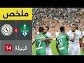 Al Ahli Al Ittifaq Goals And Highlights