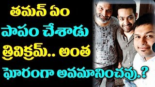 Jr NTR Trivikram Movie Updates | SS Thaman | Aravinda Sametha Movie | Trivikram | Top Telugu Media