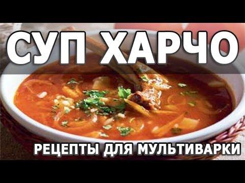 Рецепты первых блюд. Cуп харчо простой рецепт приготовления в мультиварке