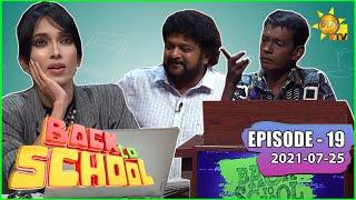 Back To School - Asanga Perera & Nandana Hettiarachchi  | 2021-07-25
