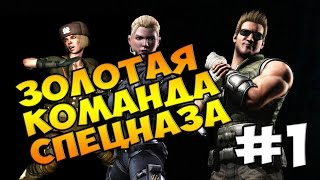 КОМАНДА СПЕЦНАЗА - MORTAL KOMBAT X MOBILE