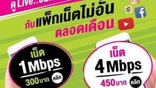 AIS เน็ต 4Mbps ไม่อั้น 7 วัน, 30วัน, AIS เน็ต 1Mbps ไม่อั้น 7 วัน, 30วัน