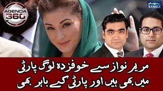 Maryam Nawaz Se Khaufzada Log Party Mein Bhi Hain Aur Party Ke Bahar Bhi | Agenda 360