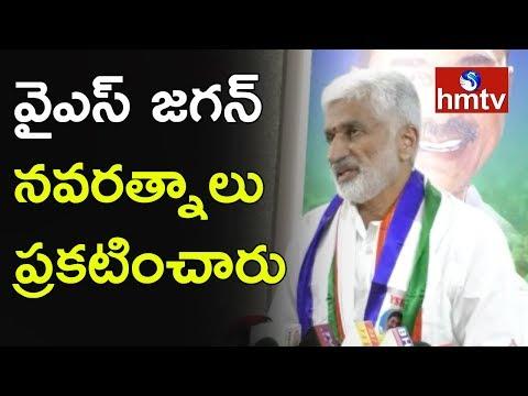 వైఎస్ జగన్ నవరత్నాలు ప్రకటించారు..! YCP MP Vijayasai Reddy Padayatra Begins | Telugu News | Hmtv