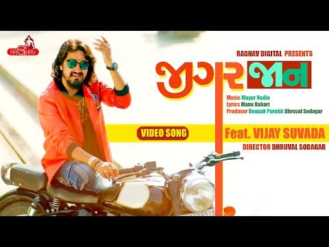 Vijay Suvada - Jigar Jaan | New Video Song | Raghav Digital
