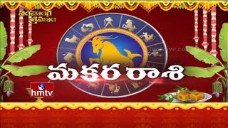 2017capricorn-horoscope-ugadi-panchanga-sravanam-hmtv