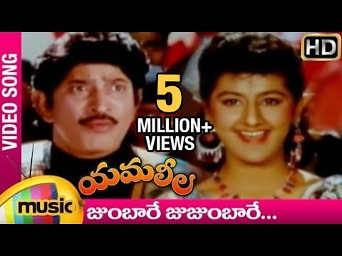 Yamaleela Full Songs - Jumbare Jujumbare  Song- Krishna, Indraja video