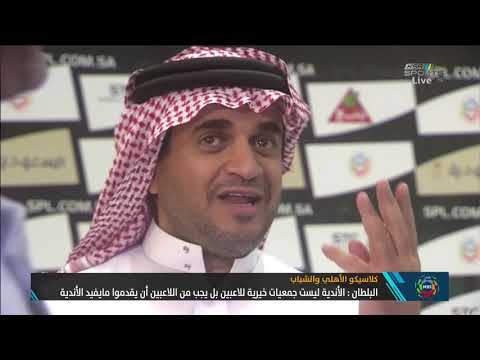 تصريح رئيس نادي الشباب خالد البلطان #الاهلي_الشباب thumbnail
