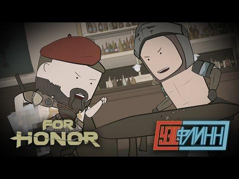 Уэс и Флинн Играют в For Honor [s02e10]
