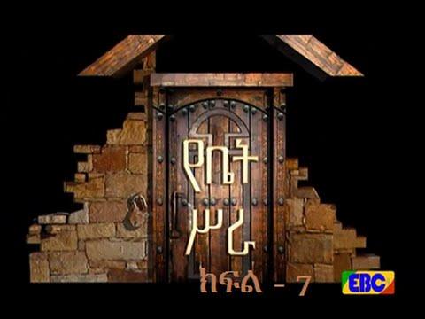 Yebet Sira 32 Latest  የቤት ስራ ተከታታይ ድራማ ክፍል - 32…. ግንቦት 29 2008 ዓ.ም