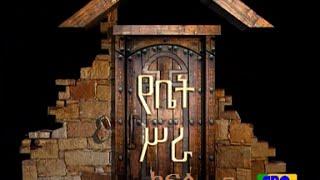Yebet Sira Drama Part 32
