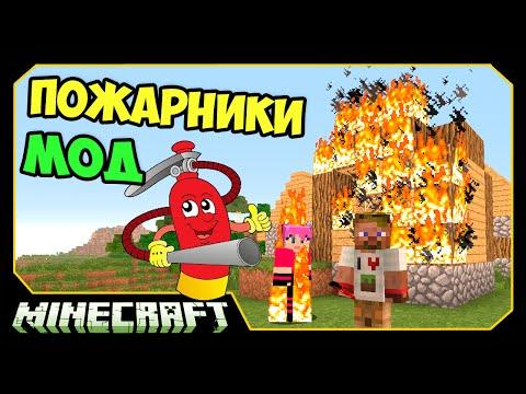 ч.220 Пожарники Fire Extinguisher Обзор модов для Minecraft 1.7.10