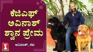 ಕೆಜಿಎಫ್ ಅವಿನಾಶ್ ಪ್ರೀತಿಯ ನಾಟಿ ರುದ್ರ, ಕ್ಯೂಟಿ ವೀರ..!   Actor Avinash   KGF Movie Villain