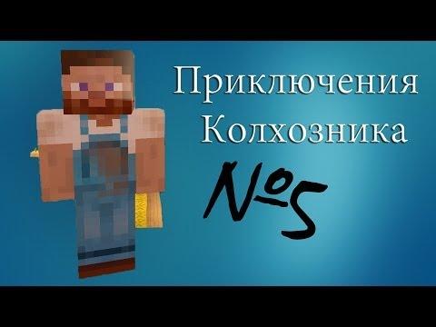 "Minecraft - Приключения Колхозника ""5 серия"""