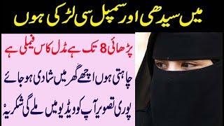 Marriage program simple and Innocent woman zarort Rishta check details