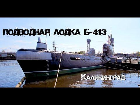 Залезли внутрь боевой подводной лодки
