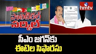 Minister Etela Rajender Recommendation Letter to YS Jagan   Political Circle   hmtv