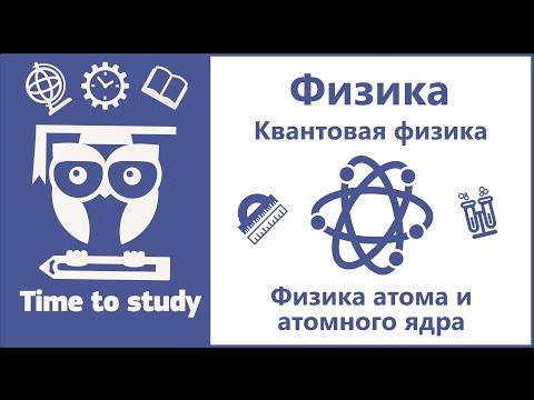 Физика: подготовка к ОГЭ и ЕГЭ. Физика атома и атомного ядра