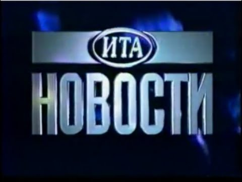 Новости (1 канал Останкино 1994 г.)