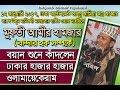 New Bangla Waz 2018 (বান্দার হক) বয়ান শুনে কাঁদলেন হাজার হাজার ওলামায়ে কেরাম Maulana Amir Hamza
