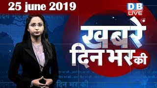 25 June 2019 | दिनभर की बड़ी ख़बरें | Today's News Bulletin | Hindi News India |Top News | #DBLIVE