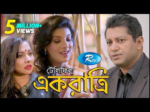 Ek Ratri   Mahfuj   Mou   Runa   Mijan   Bangla Telefilm 2018   Rtv