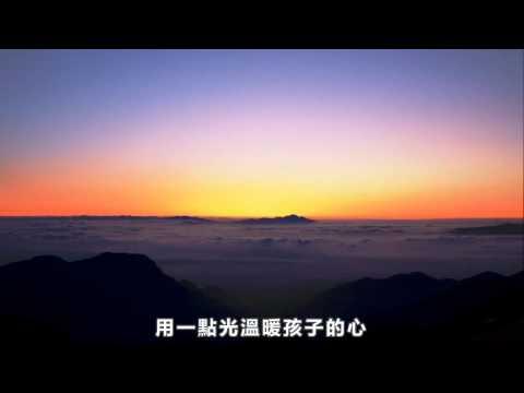 星星点灯---鄭智化(中文字幕)